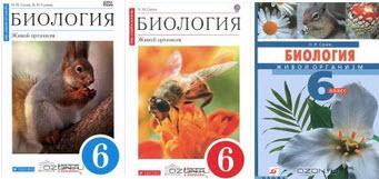 гдз по 6 биологии класса сонин учебнике в